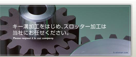 キー溝加工をはじめ、スプライン加工は当社にお任せください。
