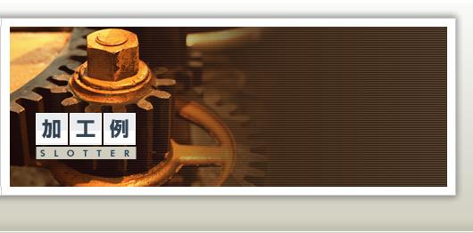 スプライン加工 - 株式会社光シスロッター工作所|大阪|キー溝加工|スロッター加工|ブローチ加工|スプライン加工|インボリュート加工