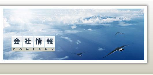 会社情報 - 株式会社光シスロッター工作所|大阪|キー溝加工|スロッター加工|ブローチ加工|スプライン加工|インボリュート加工